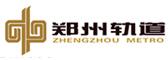 郑州市轨道交通有限公司