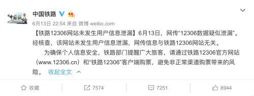 中国铁路总公司辟谣:12306网站未发生用户信息泄漏