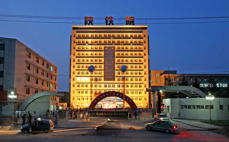 陕西铁路工程职业技术学院校园夜景