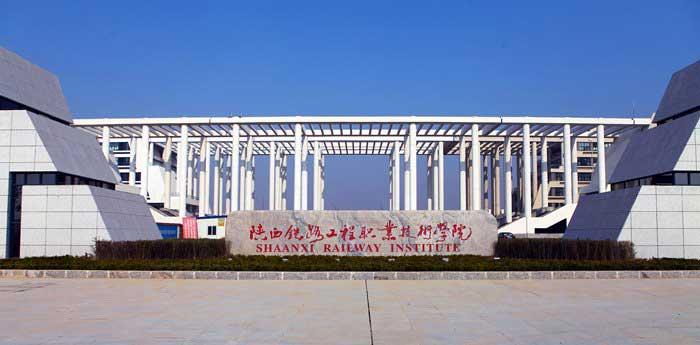 陕西铁路工程职业技术学院高新校区南大门