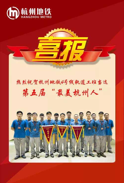 """杭州地铁4号线轨道工班成功当选第五届""""最美杭州人"""""""